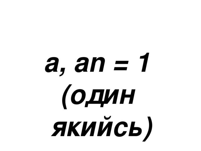а, an = 1 (один якийсь)