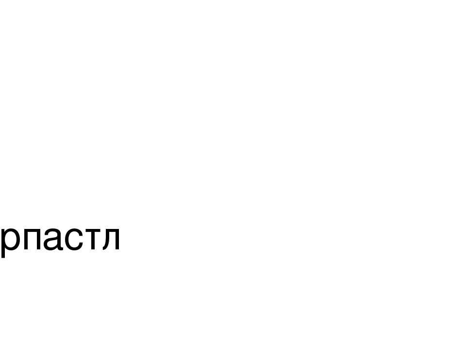 Орпастл