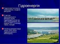 Гідроенергія Гідроенергія-енергія, отримувана з водних ресурсів. З метою макс...