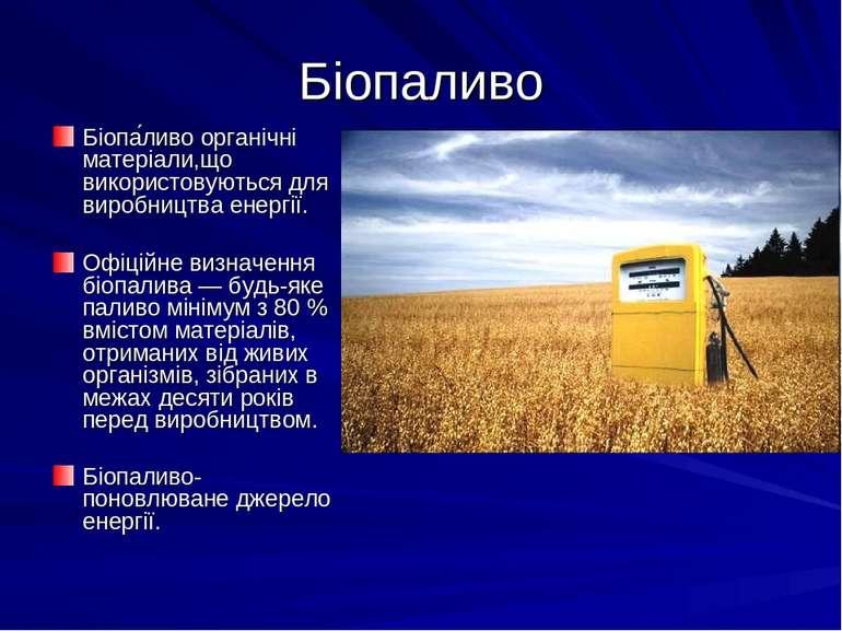 Біопаливо Біопа ливо органічні матеріали,що використовуються для виробництва ...