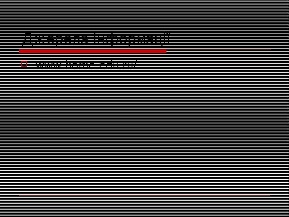 Джерела інформації www.home-edu.ru/