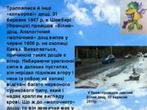 Траплялися й інші «кольорові» дощі. 31 березня 1847 р. в Шембері (Франція) пр...