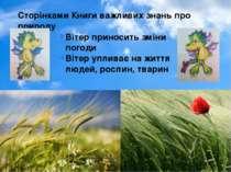 Сторінками Книги важливих знань про природу Вітер приносить зміни погоди Віте...