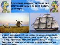 Як людина використовувала силу вітру в давнину, і як вона робить це тепер? У ...