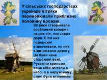 У сільських господарствах українців вітряки перемелювали приблизно половину в...