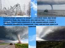 Сильні вітри, шквали та смерчі — стихійне лихо, яке може статися в будь-яку п...