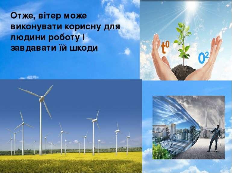 Отже, вітер може виконувати корисну для людини роботу і завдавати їй шкоди