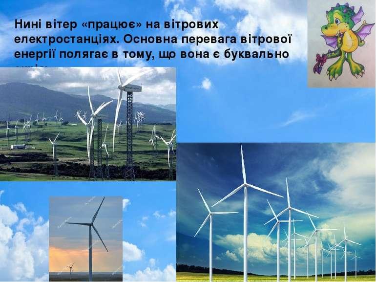 Нині вітер «працює» на вітрових електростанціях. Основна перевага вітрової ен...