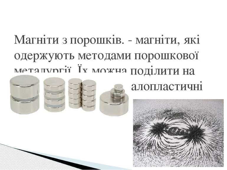 Магніти з порошків.- магніти, які одержують методами порошкової металургії. ...