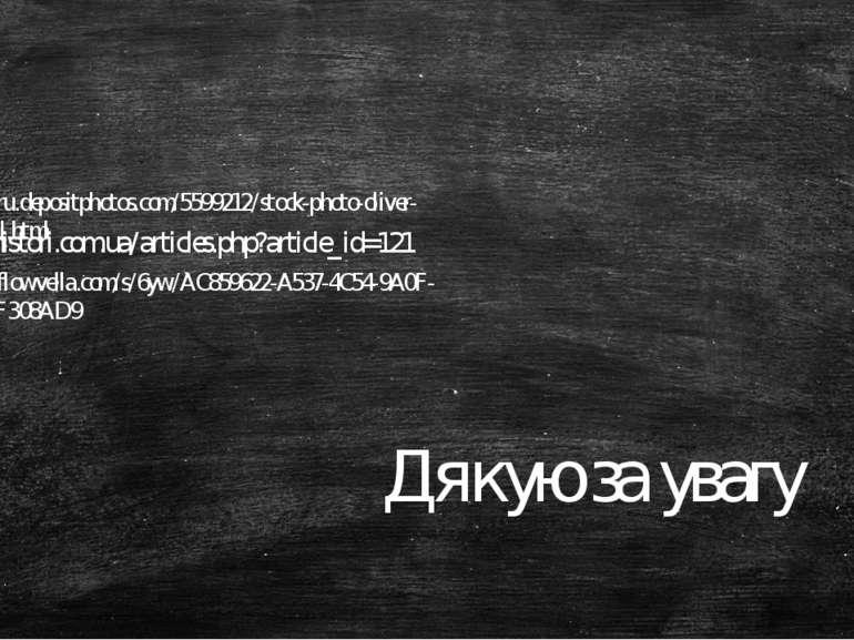 Дякую за увагу https://ru.depositphotos.com/5599212/stock-photo-oliver-cromwe...