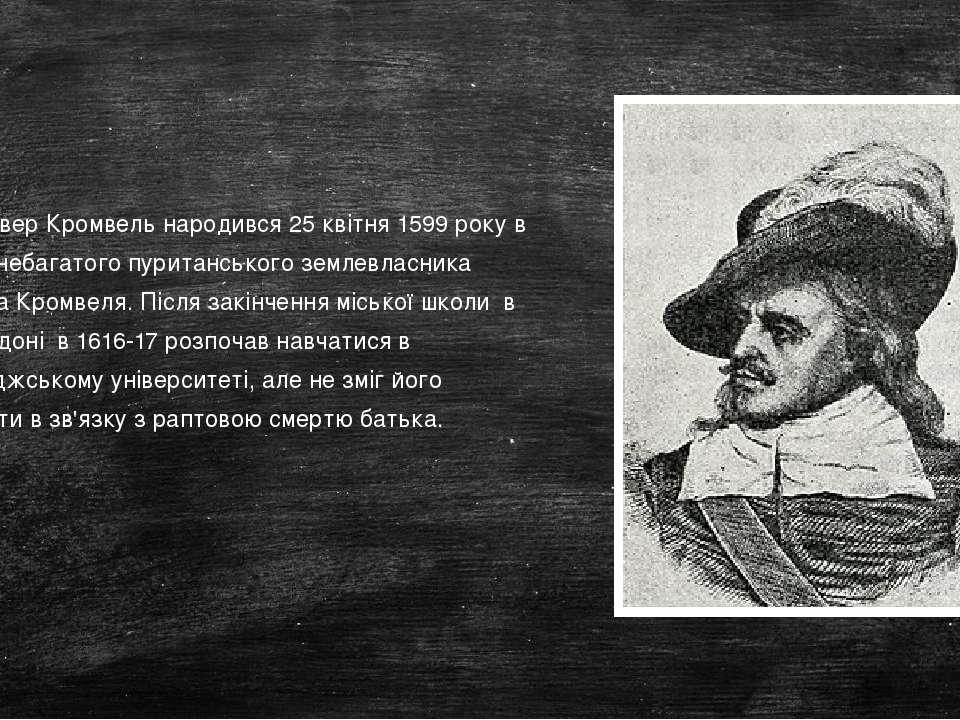 Олівер Кромвель народився 25 квітня 1599 року в родині небагатого пуритансько...