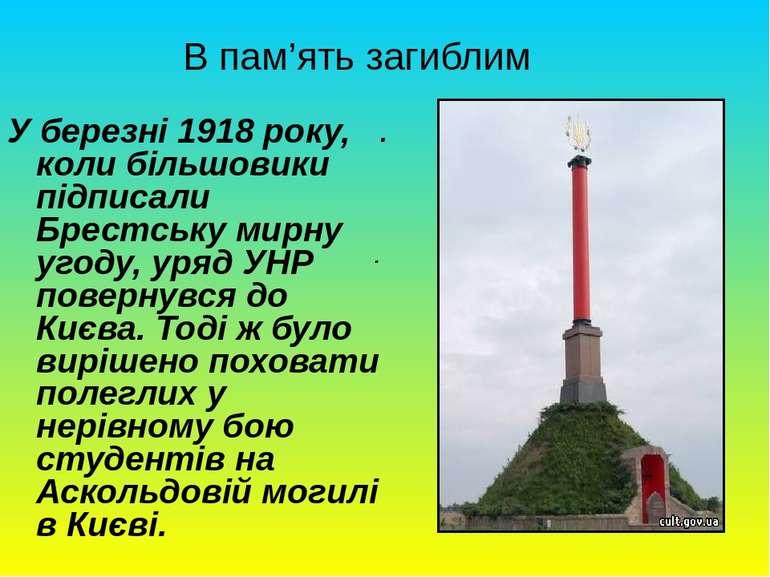 В пам'ять загиблим . . У березні 1918 року, коли більшовики підписали Брестсь...