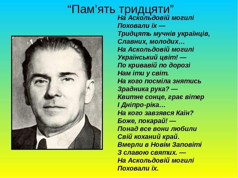 """""""Пам'ять тридцяти"""" На Аскольдовій могилі Поховали їх — Тридцять мучнів україн..."""