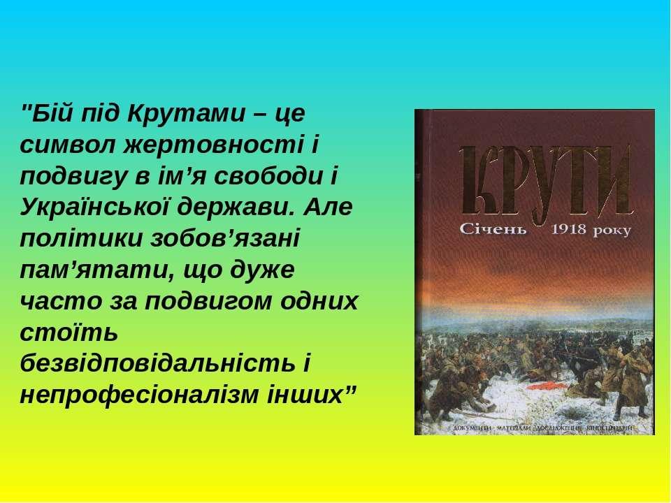 """""""Бій під Крутами – це символ жертовності і подвигу в ім'я свободи і Українськ..."""