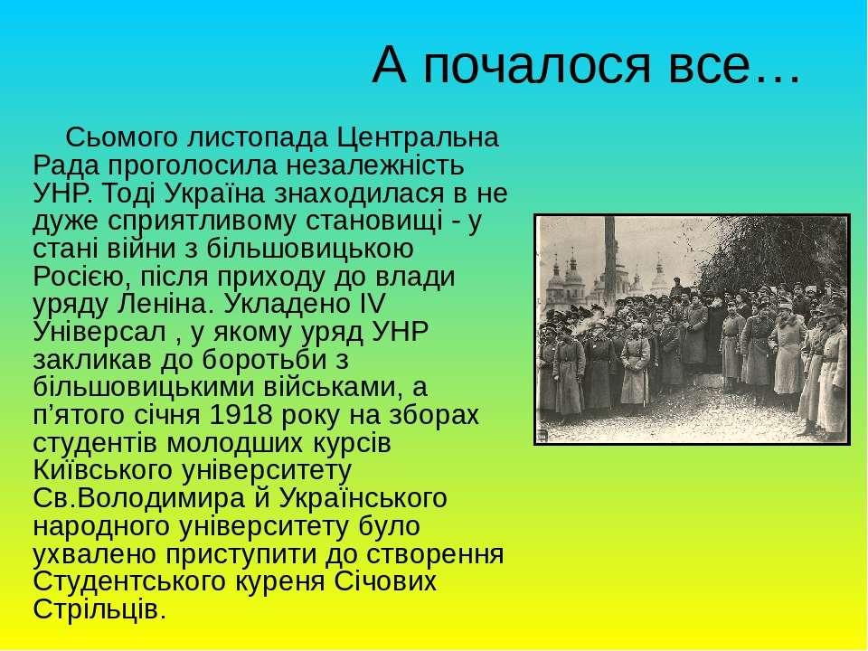 А почалося все… Сьомого листопада Центральна Рада проголосила незалежність УН...