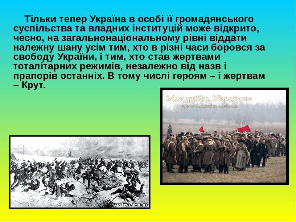 Тільки тепер Україна в особі її громадянського суспільства та владних інститу...