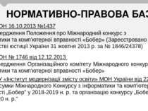 НОРМАТИВНО-ПРАВОВА БАЗА Наказ МОН 16.10.2013 №1437 Про затвердження Положення...