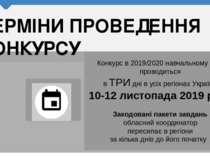 ТЕРМІНИ ПРОВЕДЕННЯ КОНКУРСУ Конкурс в 2019/2020 навчальному році проводиться ...