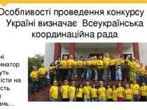 Особливості проведення конкурсу в Україні визначає Всеукраїнська координаційн...