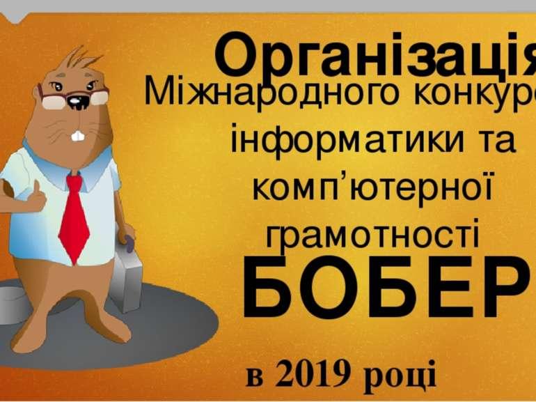 Організація Міжнародного конкурсу з інформатики та комп'ютерної грамотності в...