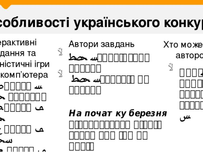 Особливості українського конкурсу: 2-3 класи - 83% завдань 4-5 класи – 86% 6-...