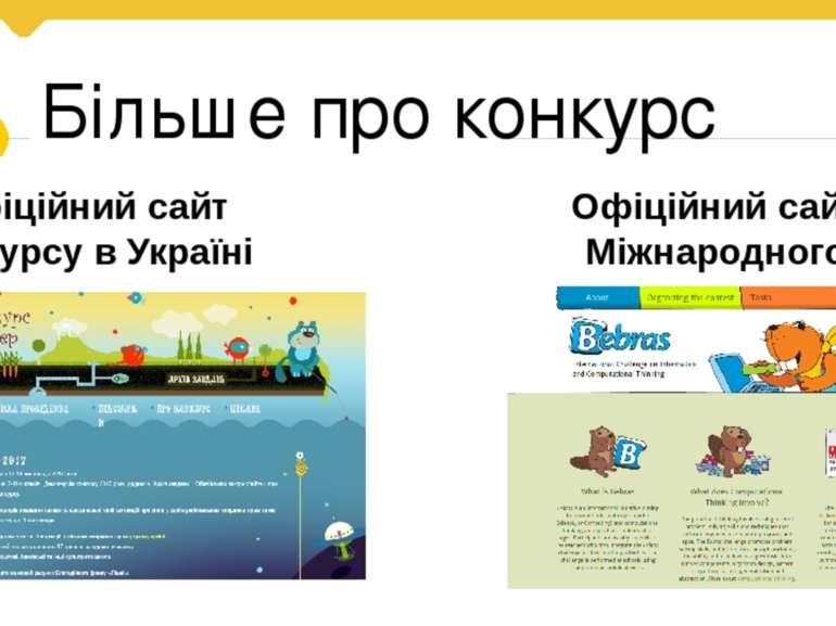 Більше про конкурс Офіційний сайт конкурсу в Україні Офіційний сайт Міжнародн...