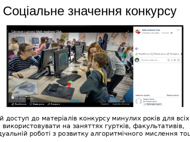 Соціальне значення конкурсу Вільний доступ до матеріалів конкурсу минулих рок...