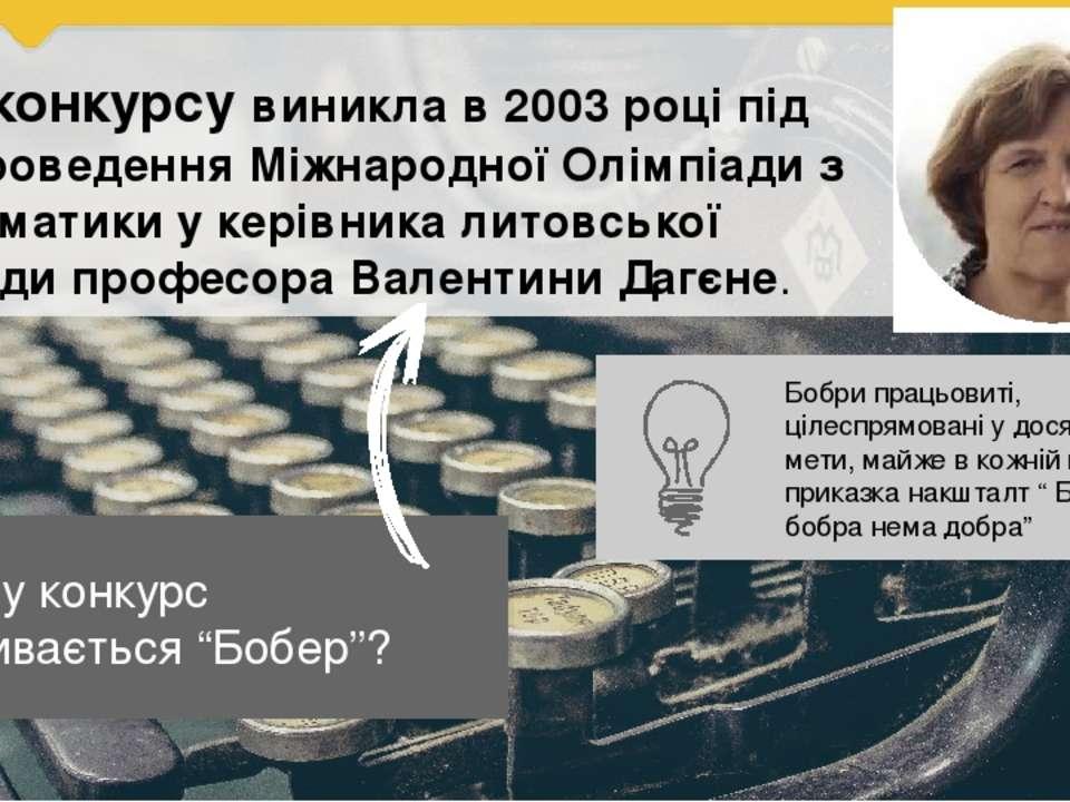 Ідея конкурсу виникла в 2003 році під час проведення Міжнародної Олімпіади з ...
