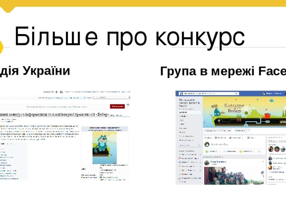 Більше про конкурс Вікіпедія України Група в мережі Facebook