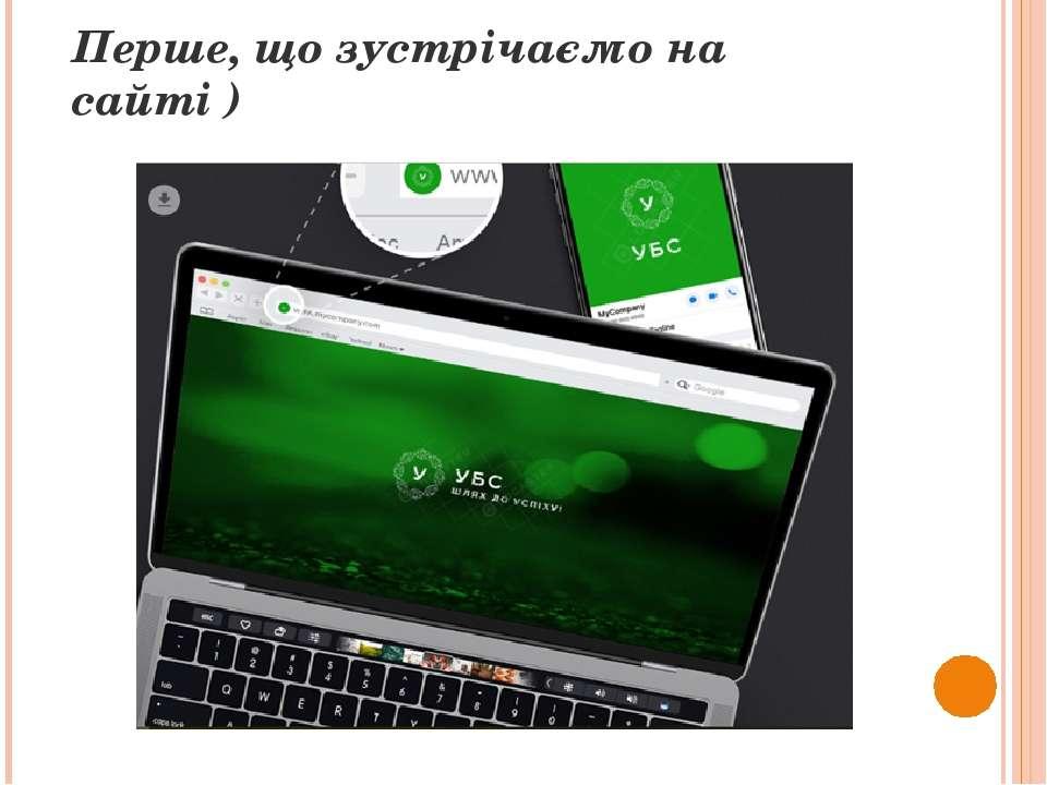 Перше, що зустрічаємо на сайті )