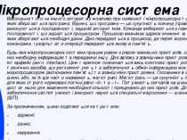 Мікропроцесорна система Виконання того чи іншого алгоритму можливо при наявно...