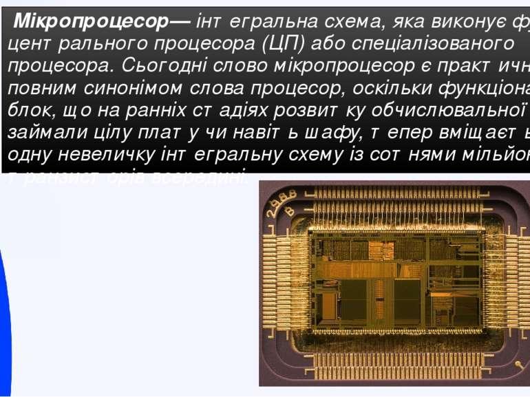 Мікропроцесор— інтегральна схема, яка виконує функції центрального процесора ...