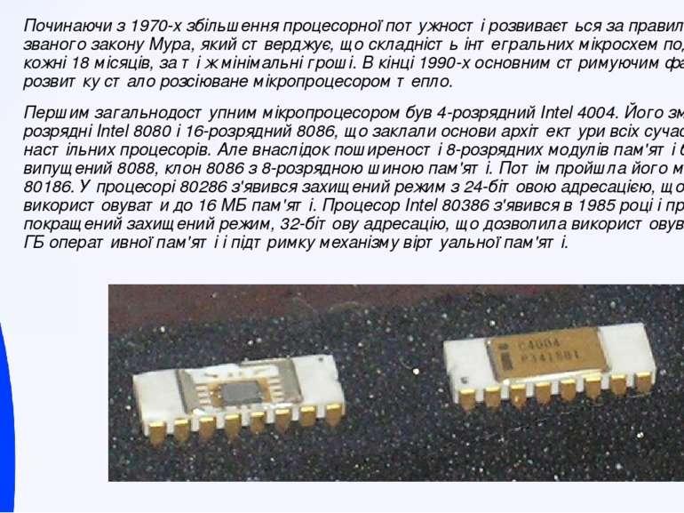 Починаючи з 1970-х збільшення процесорної потужності розвивається за правилам...