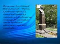 """Письменник і вчений Валерій Шевчук зазначив : """" Творчість Коцюбинського увійш..."""