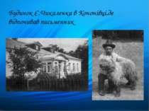 Будинок Є.Чикаленка в Кононівці,де відпочивав письменник