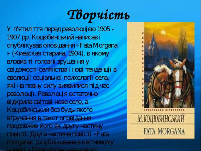 Творчість У п'ятиліття передреволюцією1905-1907рр. Коцюбинський написав і...