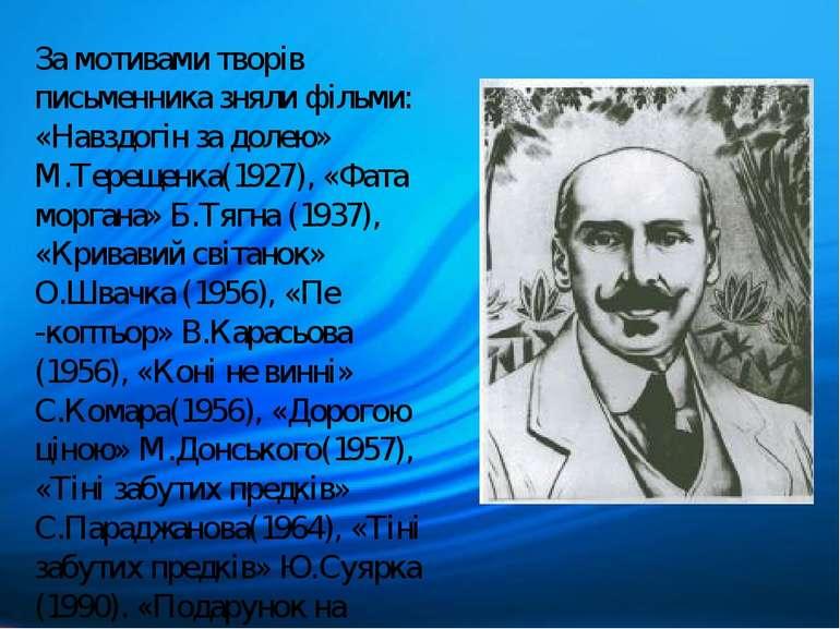 За мотивами творів письменника зняли фільми: «Навздогін за долею» М.Терещенка...