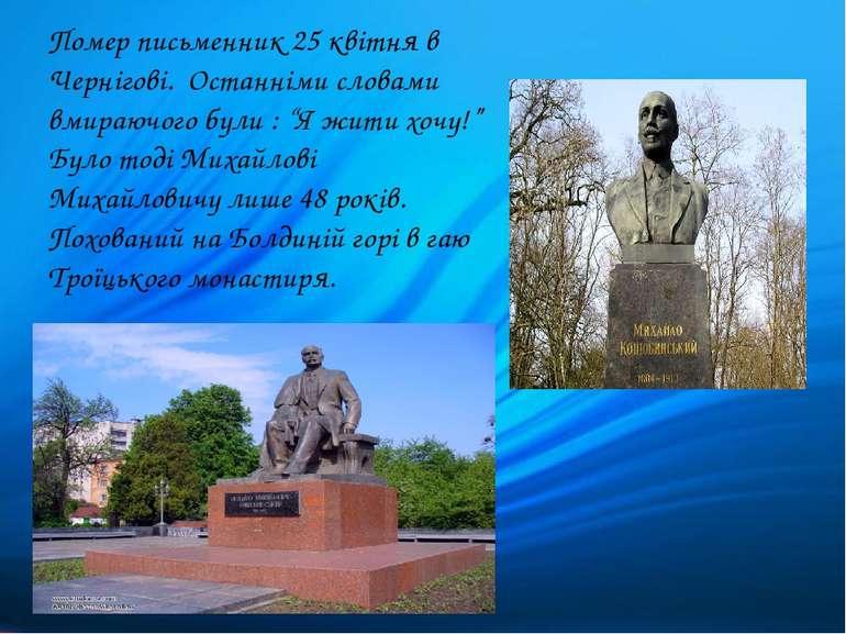 """Помер письменник 25 квітня в Чернігові. Останніми словами вмираючого були : """"..."""