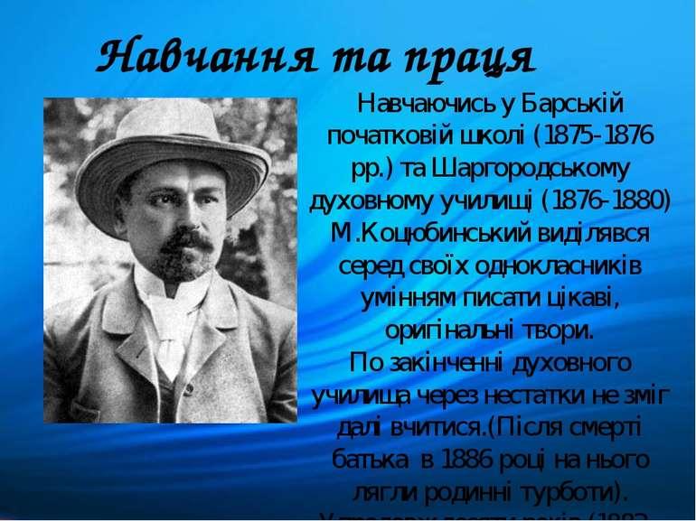 Навчаючись у Барській початковій школі (1875-1876 рр.) та Шаргородському духо...