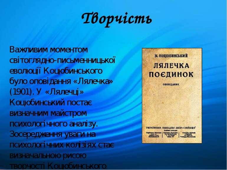 Важливим моментом світоглядно-письменницької еволюції Коцюбинського було опов...