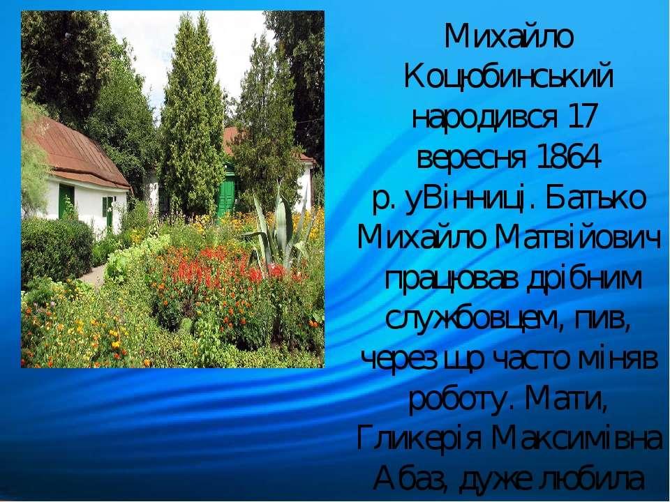 Михайло Коцюбинський народився17 вересня1864 р.уВінниці. Батько Михайло Ма...