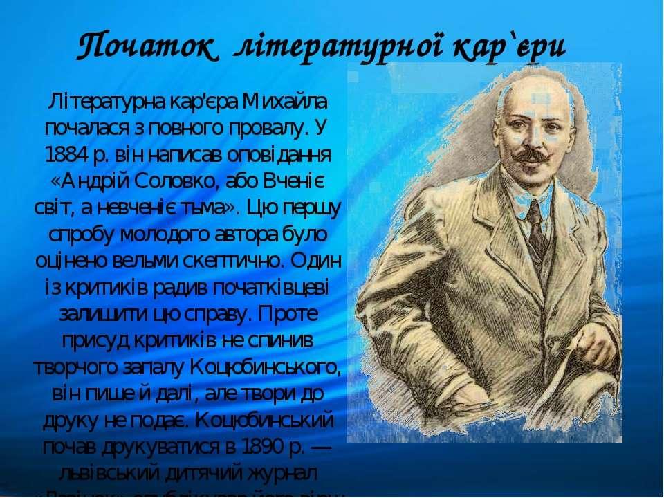 Літературна кар'єра Михайла почалася з повного провалу. У 1884р. він написав...