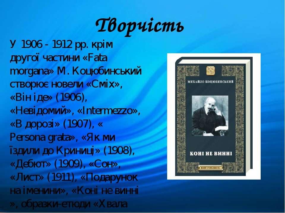 У 1906- 1912рр. крім другої частини «Fata morgana» М. Коцюбинський створює ...