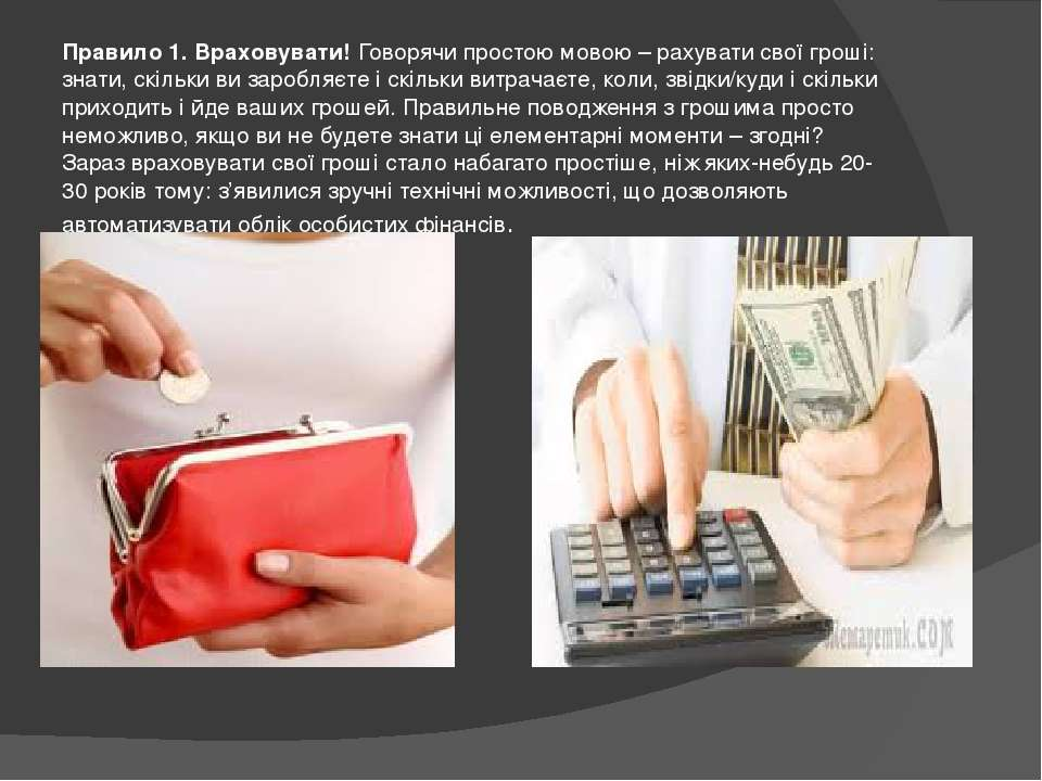Правило 1. Враховувати!Говорячи простою мовою – рахувати свої гроші: знати, ...