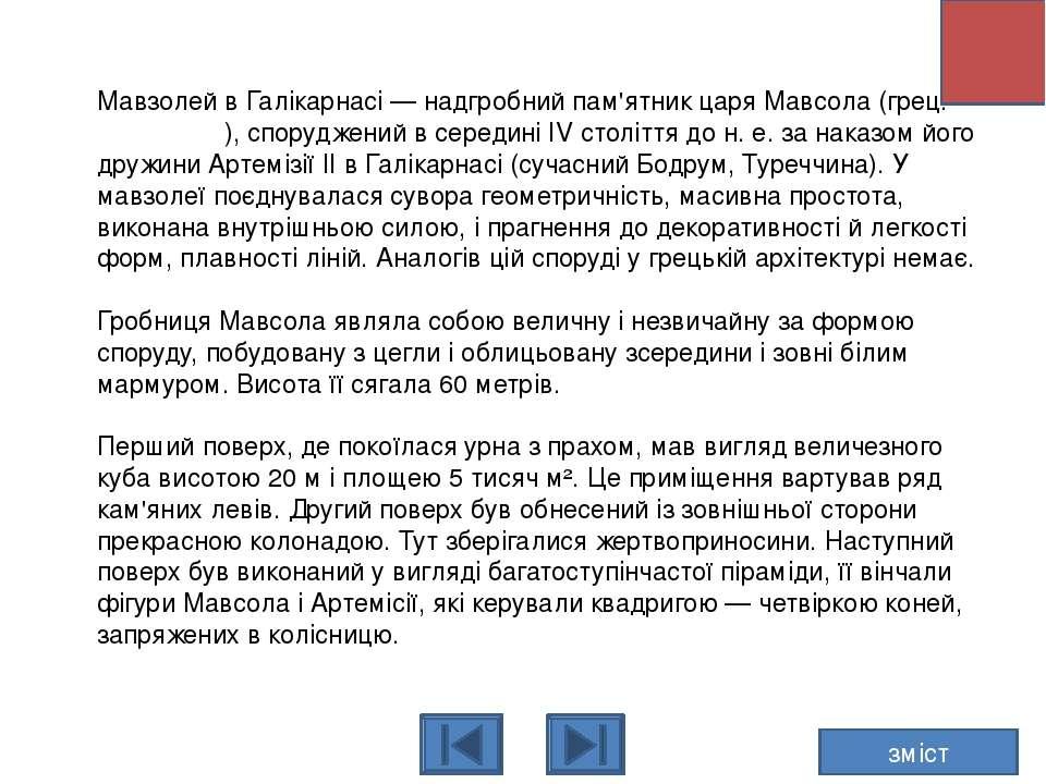 Маяк знаходився на острові Фарос (сьогодні це мис в межах міста Александрія у...