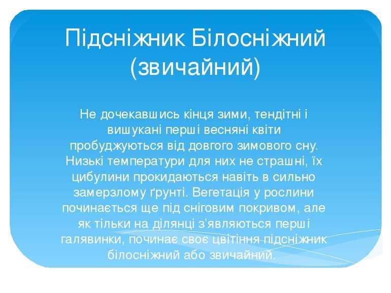 Підсніжник Білосніжний (звичайний) Не дочекавшись кінця зими, тендітні і вишу...