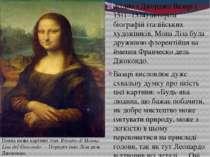 Згідно зДжорджо Вазарі(1511–1574) автором біографій італійських художників,...