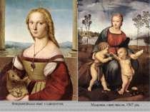 Флорентійська пані з однорогом. Мадонна з щигликом,1507рік.