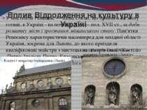 Вплив Відродження на культуру в Україні У мистецтві Ренесанс— назва стилю, щ...