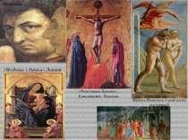 Мазаччо ФрескаВигнання із раю після реставрації ФрескаЧудо з динарієм «Розп...